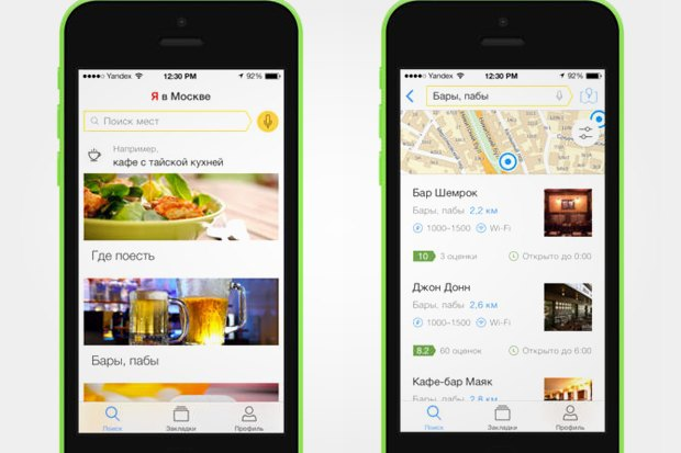 «Яндекс» запустил аналог Foursquare. Изображение № 3.