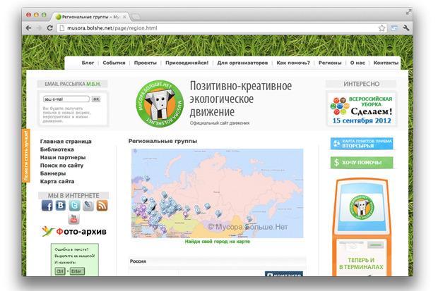Улучшайзинг: Как гражданские активисты благоустраивают Москву. Изображение № 23.
