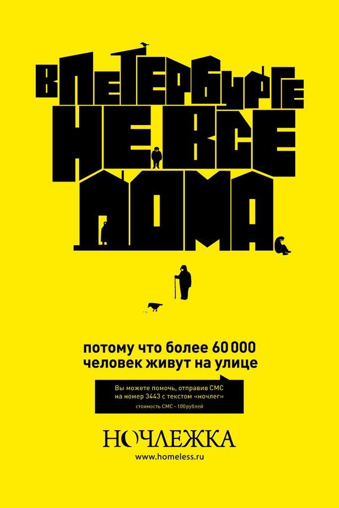 На улицах города появилась реклама «ВПетербурге невсе дома». Изображение № 1.