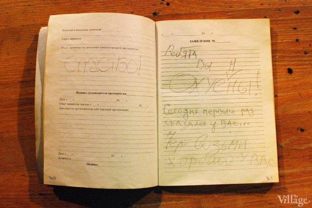 На что жалуетесь: Что пишут горожане в книгах отзывов и предложений . Изображение № 13.