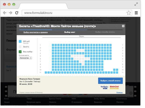 В продажу поступили билеты натрансляцию шоу «Монти Пайтон». Изображение № 1.