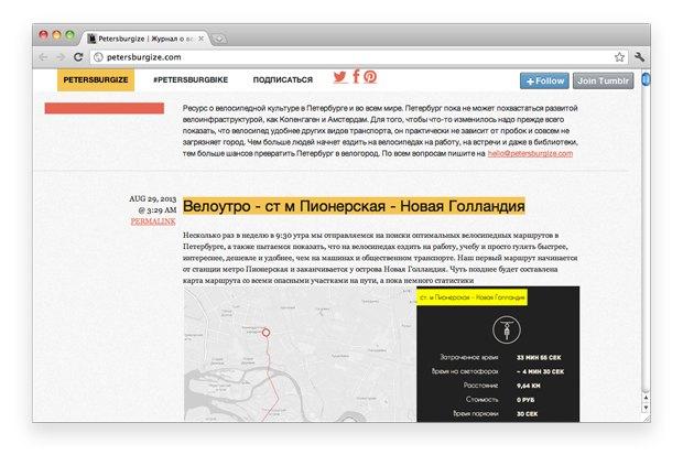 В Петербурге появился интернет-журнал о велосипедном движении. Изображение № 1.