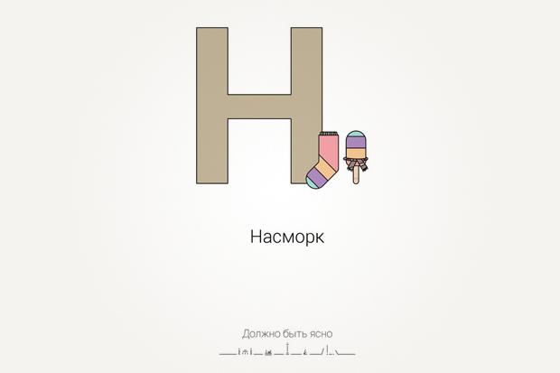 Петербуржец создаёт городской алфавит. Изображение № 4.