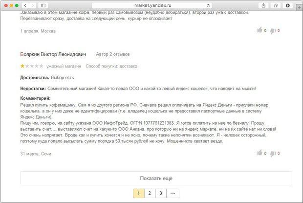 Скриншот отзыва на «Яндекс.Маркете». Изображение № 2.