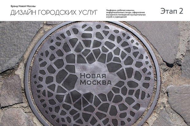 Бренд Новой Москвы от «Апостола» . Изображение № 3.