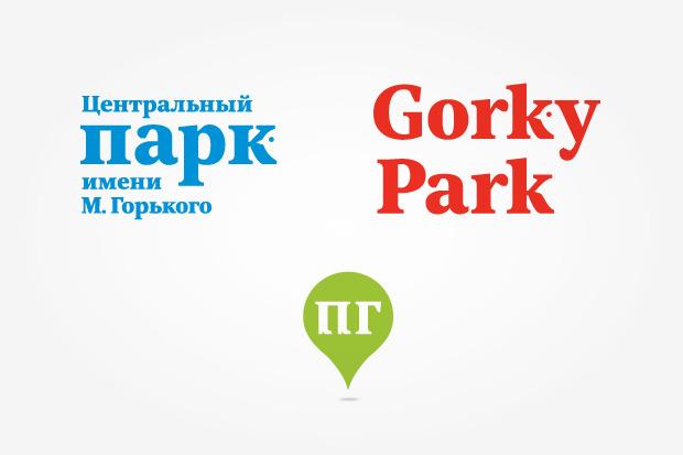 Студия Лебедева разработала фирменный стиль для Парка Горького. Изображение № 2.