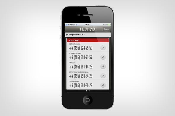 В Москве разработали мобильное приложение для приезжих. Изображение № 6.