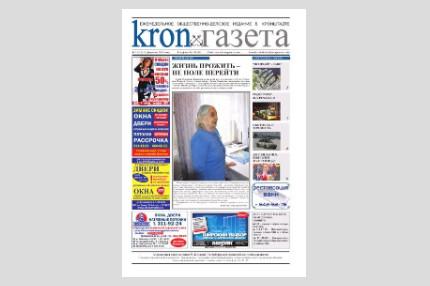 Районы-кварталы: Газета Кронштадтского района «kronгазета». Изображение № 1.