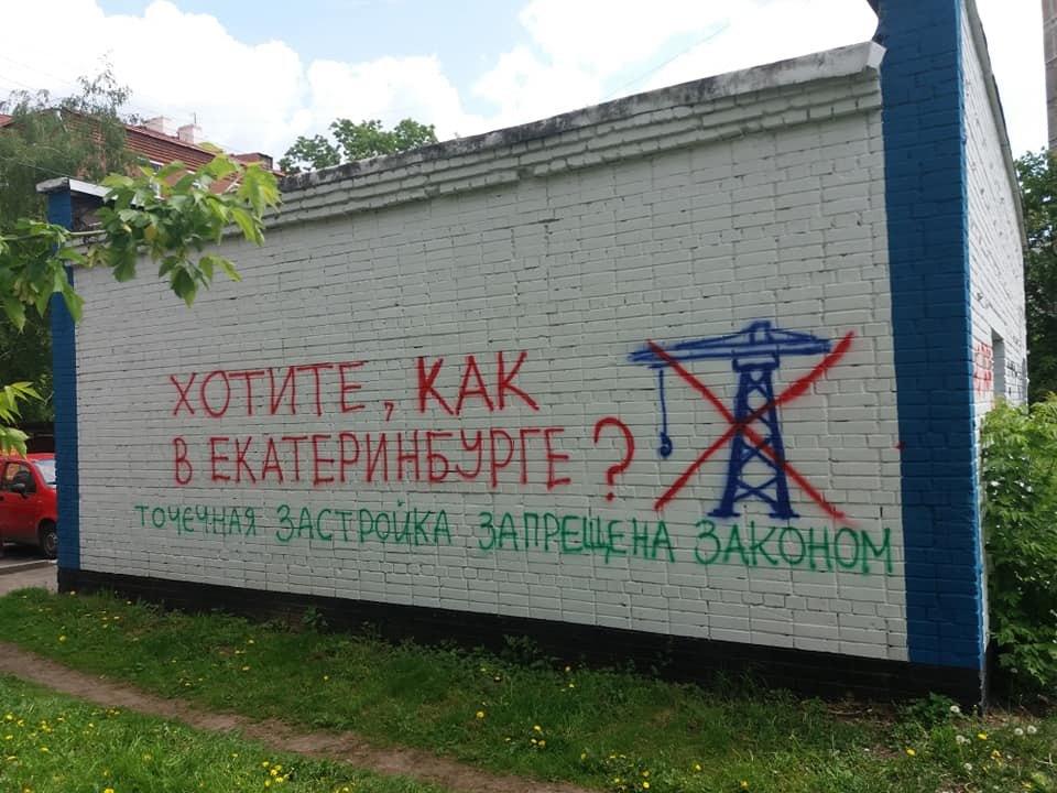 На западе Москвы задержаны протестующие против строительства многоэтажки