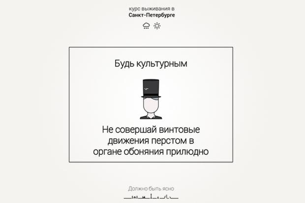 Иллюстратор из Петербурга выпустил курс повыживанию в городе . Изображение № 10.