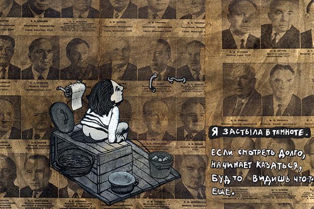 Гид по фестивалю рисованных историй «Бумфест». Изображение № 12.