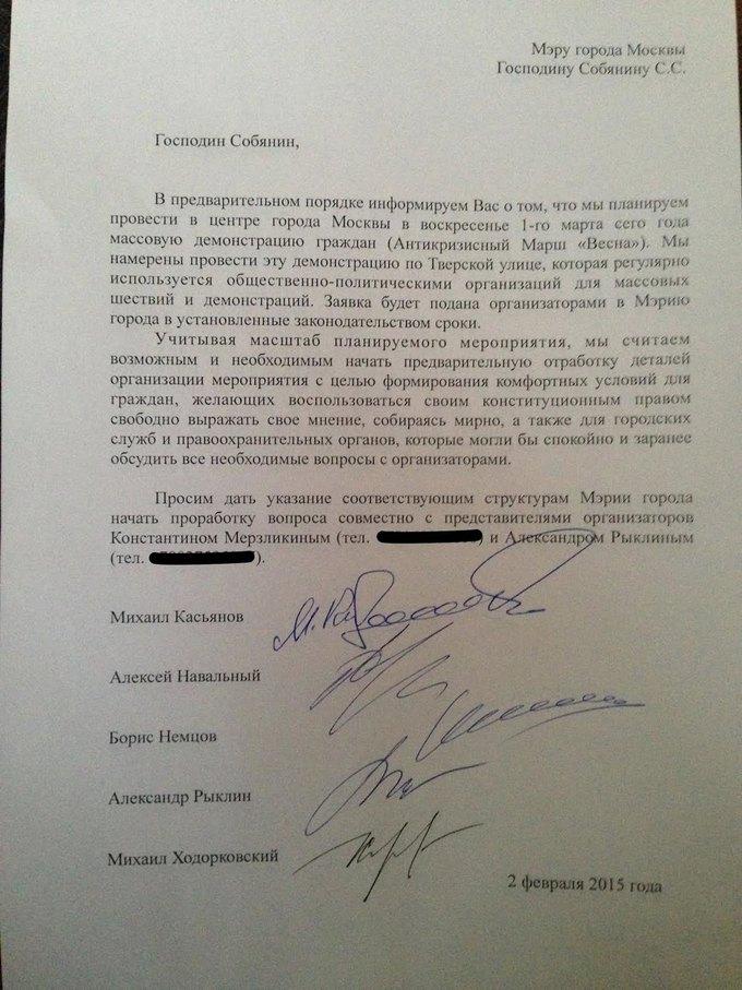 Оппозиционеры подали в мэрию уведомление о проведении антикризисного марша. Изображение № 1.