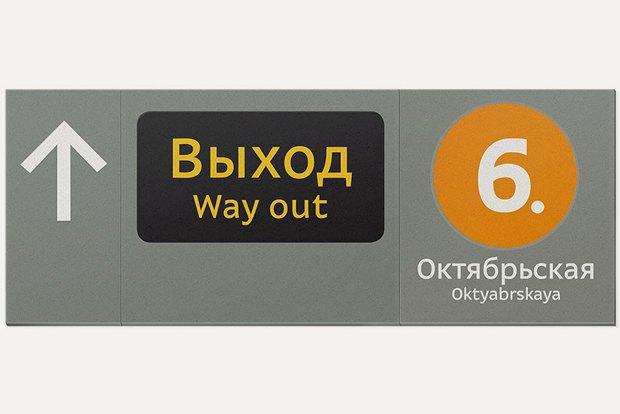 На 49 станциях метро появилась новая навигация. Изображение № 3.