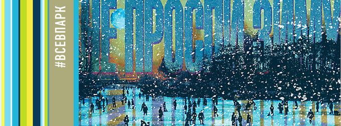 Художник Игорь Гурович разработал зимний принт для Мосгорпарка. Изображение № 1.
