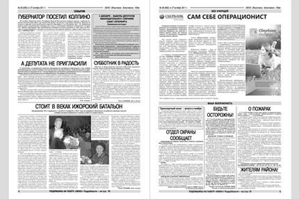 Районы-кварталы: Районная газета Колпина «Окно». Изображение № 3.