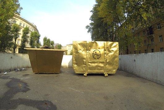 Золотые мусорные баки . Изображение № 1.