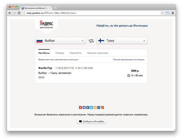 «Яндекс» запустил расписание транспорта до Финляндии. Изображение № 3.