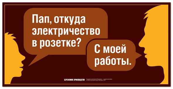 Студия Лебедева придумала плакаты для «Мосэнерго». Изображение № 9.