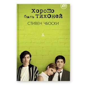 7 новых книг с героями-геями. Изображение № 6.