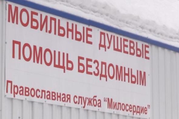 РПЦ изобрела мобильный душ для бездомных. Изображение № 1.