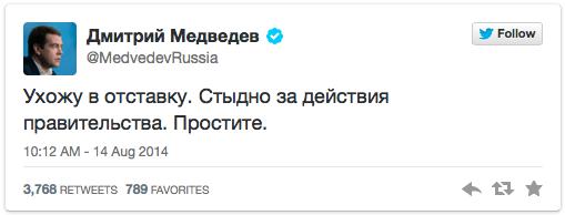 Хакеры заявили оботставке Медведева вего Twitter. Изображение № 1.