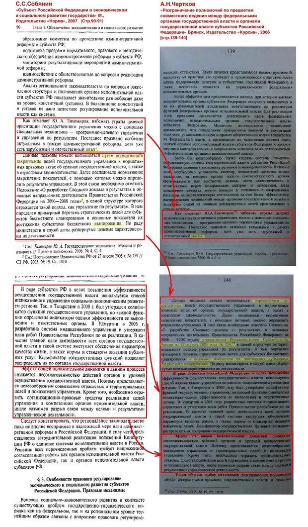 Сергея Собянина обвинили в плагиате. Изображение № 1.