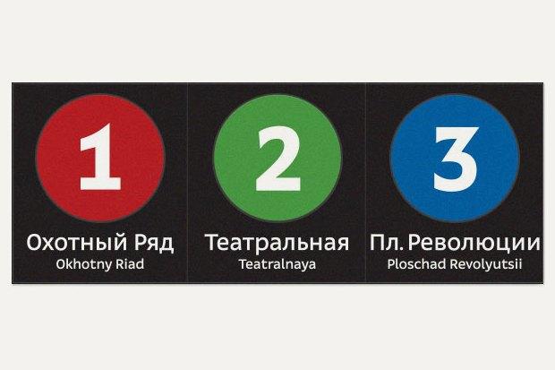 Как «Студия Лебедева» изменит вид московскогометро. Изображение № 1.
