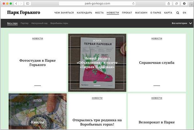 Парк Горького обновил свой сайт. Изображение № 3.