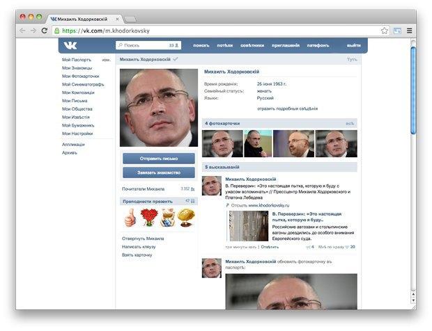 Ссылки дня: Ходорковский «ВКонтакте», плагиат «Студии Лебедева» и трейлер «Трансформеров». Изображение № 2.