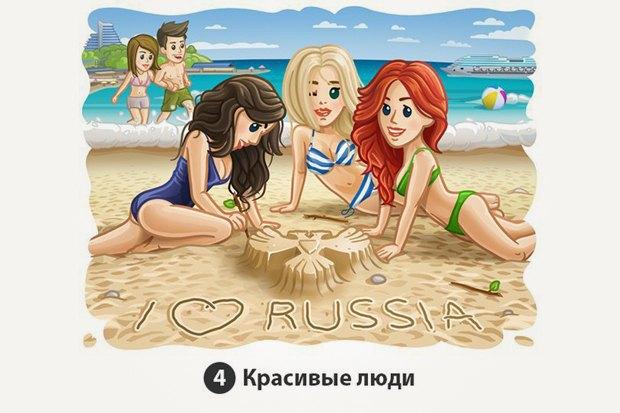 «Как человек, который провел за пределами России не один год, могу подтвердить, что процент красивых девушек в России ощутимо выше, чем в большинстве других стран мира».. Изображение № 4.