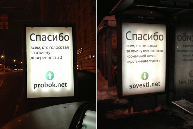 На Ленинском появилась партизанская реклама «Овощам.нет». Изображение № 2.