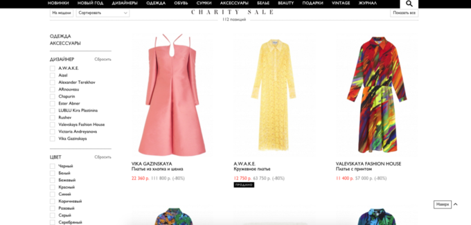 Aizel.ru запустил благотворительную распродажу «Мода воблаго». Изображение № 2.