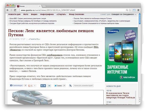 Ссылки дня: Любимый певец Путина, сибирские модели и плагиат на олимпийских сторублёвках. Изображение № 2.