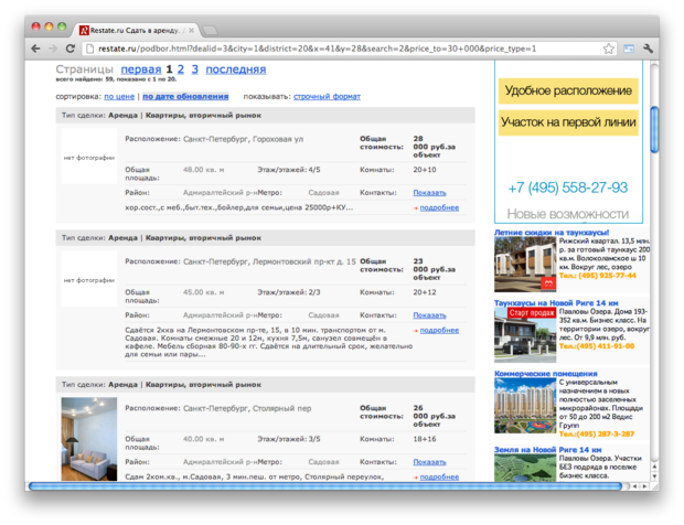 Правила съёма: 7 сайтов для поиска квартир в Петербурге. Изображение № 16.