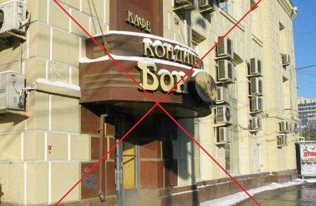 Студия Лебедева разработала дизайн-код для Москвы. Изображение № 7.