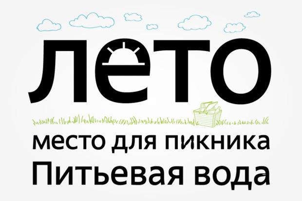 Студия Лебедева разработала фирменный стиль для Парка Горького. Изображение № 6.