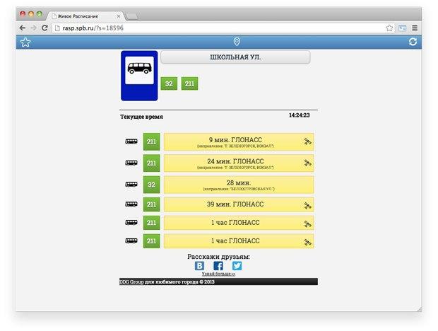 Семь остановок оснастили QR-кодами с информацией о движении транспорта. Изображение № 1.