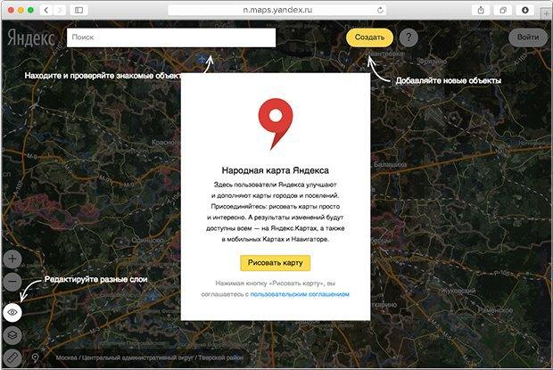 «Яндекс.Карты» обновили интерфейс . Изображение № 2.