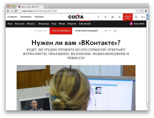 Ссылки дня: Твитер Евромайдана, кому нужен «ВКонтакте» и блюда из снега. Изображение № 5.