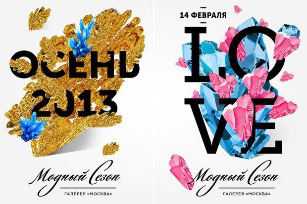 «Студия Лебедева» провела ребрендинг «Галереи Москва». Изображение № 2.