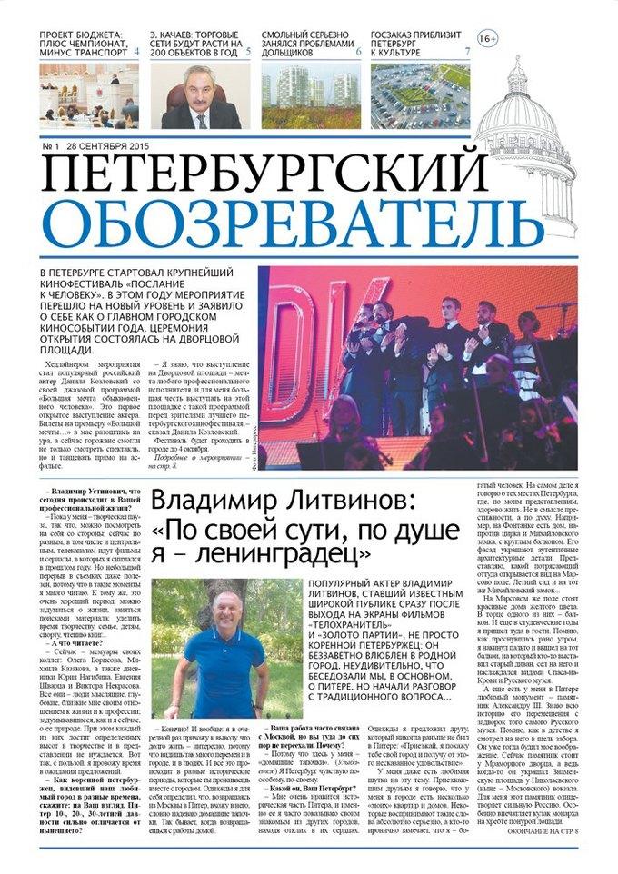 Экс-сотрудники «Балтинфо» запустили новое издание. Изображение № 1.