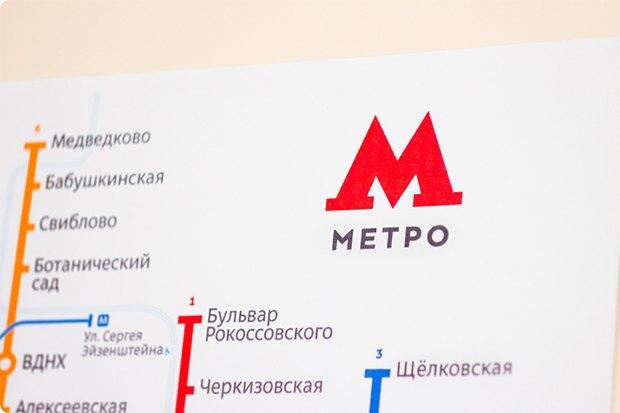 Студия Лебедева разработала логотип московского метро. Изображение № 4.