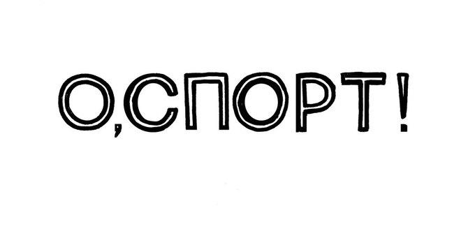 НаБольшой Пушкарской откроется рюмочная «О,спорт!» . Изображение № 1.