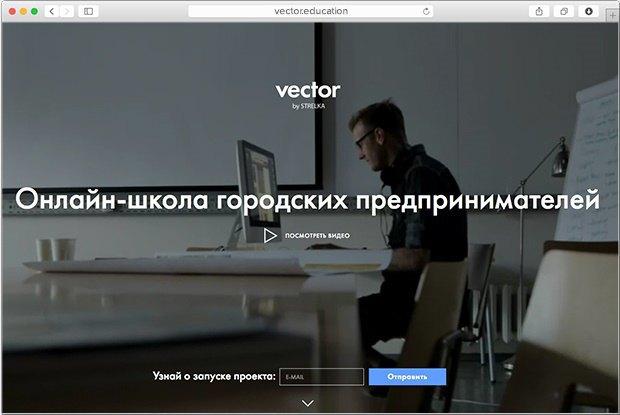 «Стрелка» запускает онлайн-школу для предпринимателей. Изображение № 1.