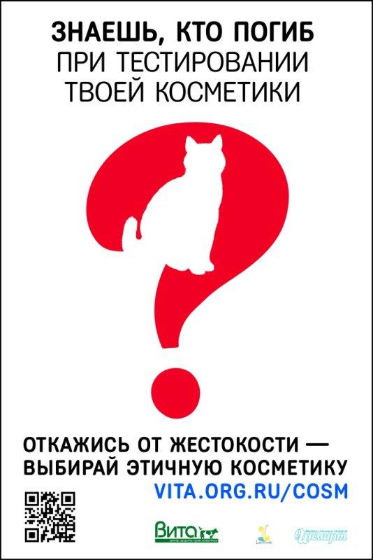 В Москве и Петербурге появилась реклама против тестов на животных. Изображение № 2.