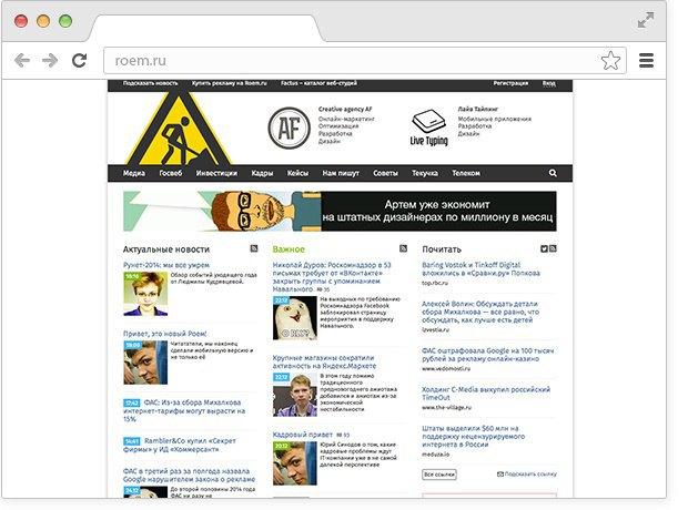 Сайт Roem.ru перезапустился в новом дизайне. Изображение № 1.