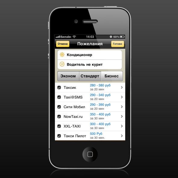 «Яндекс» запустил мобильное приложение для поиска такси. Изображение № 4.
