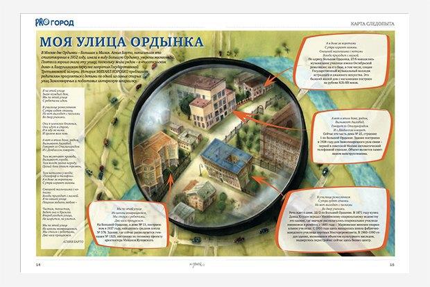 У «Центрального детского магазина на Лубянке» появился свой журнал. Изображение № 4.