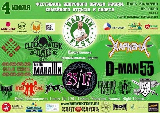В парке 50-летия Октября хотят провести семейный фестиваль с«правой» музыкой (обновлено). Изображение № 1.