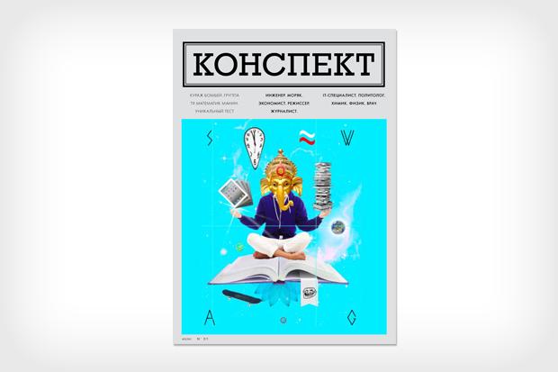 """Журнал """"Конспект"""" в   PDF. Изображение № 4."""